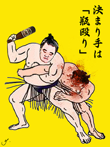 harumafuji beer bottle.jpg