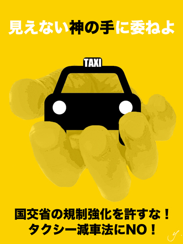 taxi in god's hand.jpg
