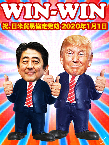 abe trump winwin trade agreemnt.jpg